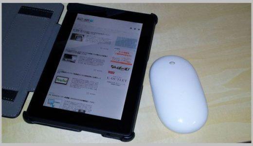 Amazon Kindle Fire HD 7を購入した