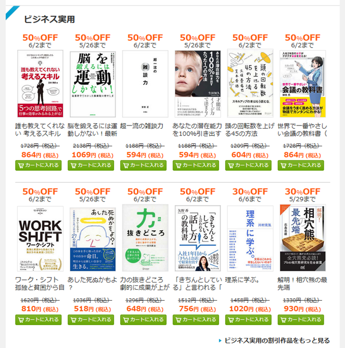 booklive_thumb-6