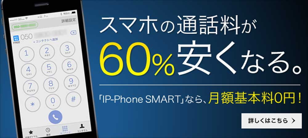 SMARTalk(FUSION IP-Phone SMART)