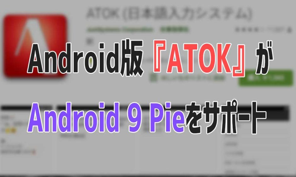 Android版『ATOK』がAndroid 9 Pieをサポート